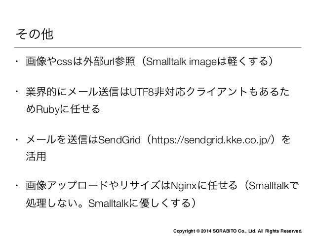 SmalltalkでRDS for PostgreSQLを攻略する  • RDS for PostgreSQLへの接続はSSL  • PostgresV2はSSL接続対応していない  • Stunnel(SSL Proxy)を使って対応  Co...