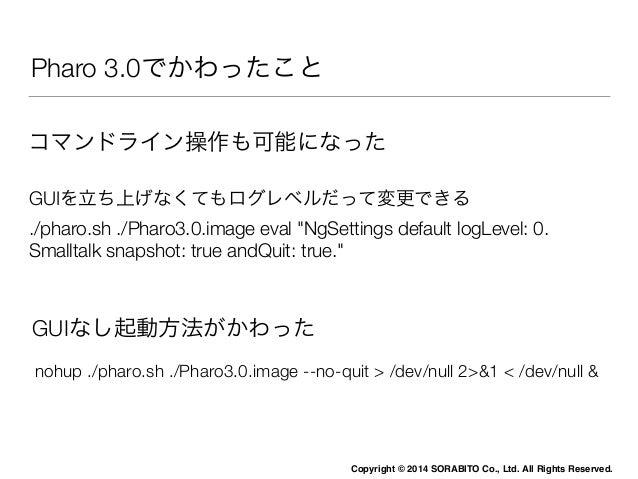 Smalltalkでログを攻略する  • @UmejavaさんのNagare(Fluentd)を使いましょう  • ソフトウメヤ 梅澤さんありがとうございます!  • Fluentdのプラグインを用いてログはS3に出力  https://git...