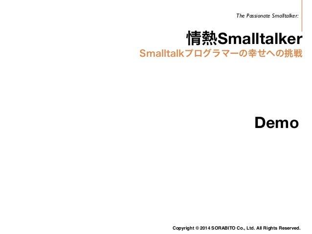 その他  • 画像やcssは外部url参照(Smalltalk imageは軽くする)  • 業界的にメール送信はUTF8非対応クライアントもあるた  めRubyに任せる  • メールを送信はSendGrid(https://sendgrid....