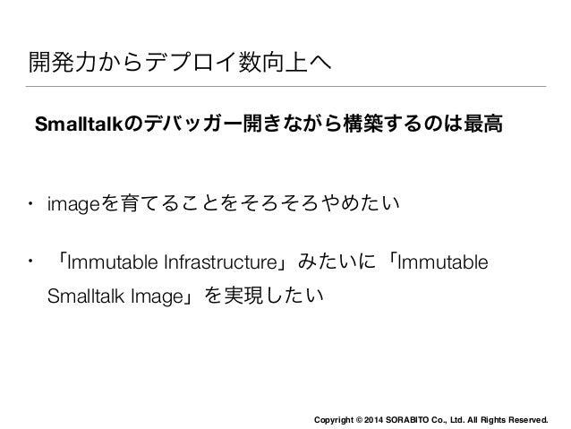 The Passionate Smalltalker:  情熱Smalltalker  SmalltalkとAWSでクラウドサービスを実現するための挑戦  終わりのない道  Copyright © 2014 SORABITO Co., Ltd....