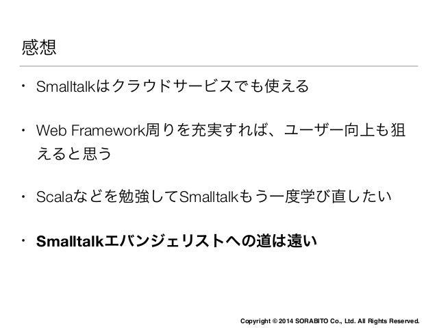 最初にGCPで対応したいサービス  Google Cloud DataStore(NoSQL)  GCP for Smalltalk作成予定  Copyright © 2014 SORABITO Co., Ltd. All Rights Res...