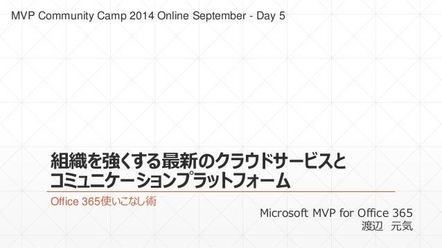 組織を強くする最新のクラウドサービスと コミュニケーションプラットフォーム  Office 365使いこなし術  MVP Community Camp2014 Online September -Day 5  Microsoft MVP for...
