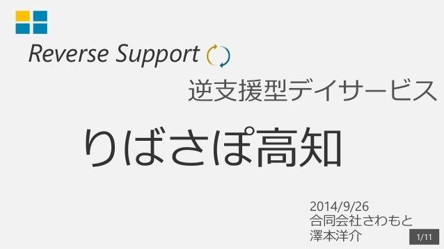 Reverse Support  逆支援型デイサービス  1/11  りばさぽ高知  2014/9/26  合同会社さわもと  澤本洋介