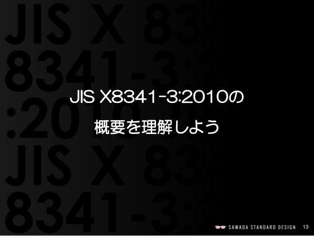 13  JIS X8341-3:2010の  概要を理解しよう