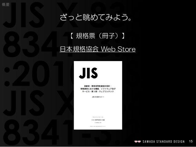 15  概要  ざっと眺めてみよう。  【規格票(冊子)】  日本規格協会Web Store
