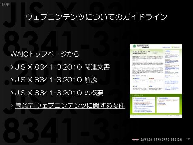 17  概要  ウェブコンテンツについてのガイドライン  WAICトップページから  > JIS X 8341-3:2010 関連文書  > JIS X 8341-3:2010 解説  > JIS X 8341-3:2010 の概要  > 箇条...