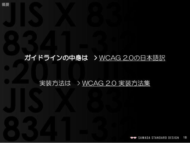 18  概要  ガイドラインの中身は> WCAG 2.0の日本語訳  実装方法は> WCAG 2.0 実装方法集