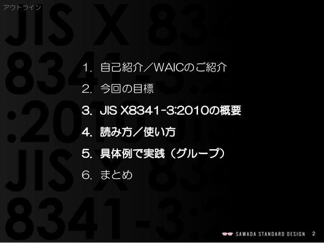 第2回 D2D アクセシビリティ勉強会「JIS X 8341-3:2010 を一人で読めるようになろう」 Slide 2