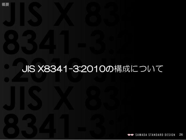 26  概要  JIS X8341-3:2010の構成について