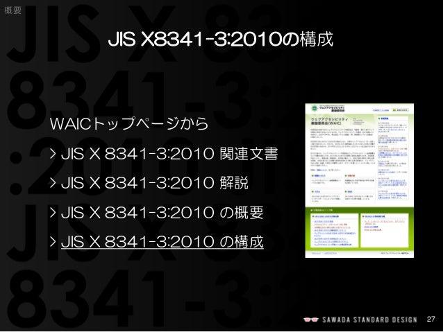 27  概要  JIS X8341-3:2010の構成  WAICトップページから  > JIS X 8341-3:2010 関連文書  > JIS X 8341-3:2010 解説  > JIS X 8341-3:2010 の概要  > JI...