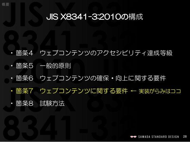 28  概要  JIS X8341-3:2010の構成  •箇条4ウェブコンテンツのアクセシビリティ達成等級  •箇条5一般的原則  •箇条6ウェブコンテンツの確保・向上に関する要件  •箇条7ウェブコンテンツに関する要件← 実装がらみはココ ...