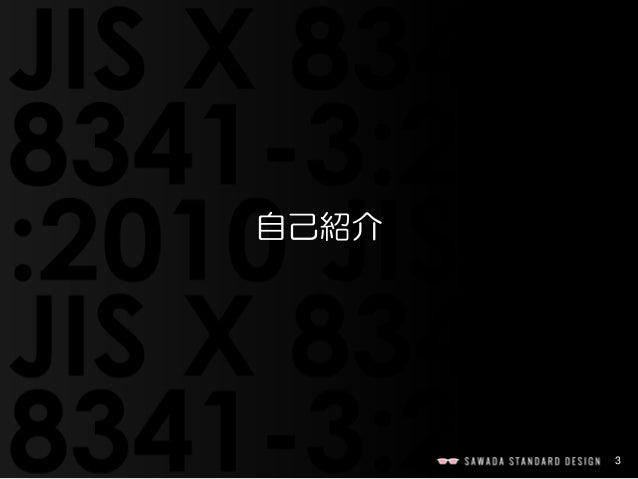 第2回 D2D アクセシビリティ勉強会「JIS X 8341-3:2010 を一人で読めるようになろう」 Slide 3
