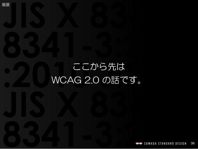36  概要  ここから先は  WCAG 2.0 の話です。