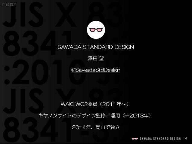 4  自己紹介  SAWADA STANDARD DESIGN  澤田望  @SawadaStdDesign  WAIC WG2委員(2011年〜)  キヤノンサイトのデザイン監修/運用(〜2013年)  2014年、岡山で独立