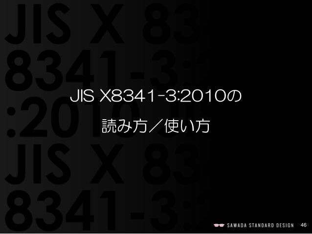 46  JIS X8341-3:2010の  読み方/使い方