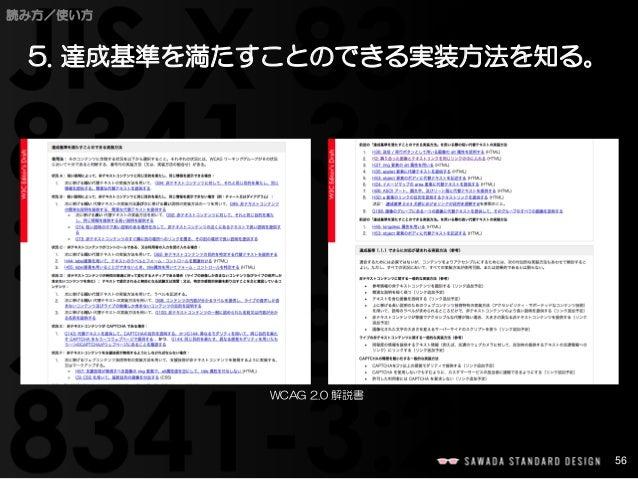56  読み方/使い方  5. 達成基準を満たすことのできる実装方法を知る。  WCAG 2.0 解説書