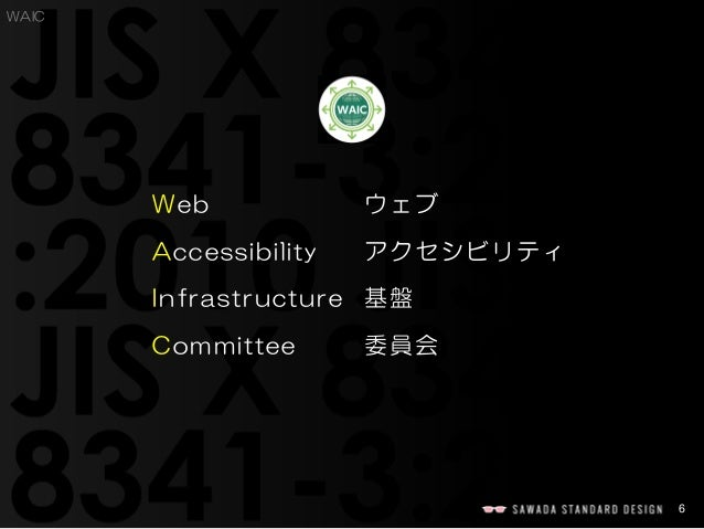 6  WAIC  Webウェブ  Accessibilityアクセシビリティ  Infrastructure基盤  Committee委員会