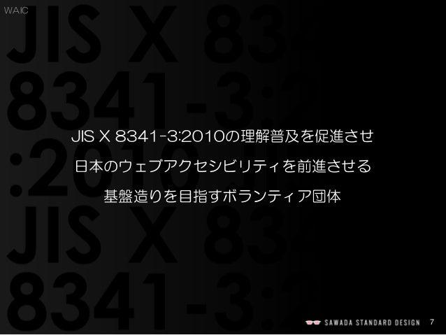 7  WAIC  JIS X 8341-3:2010の理解普及を促進させ  日本のウェブアクセシビリティを前進させる  基盤造りを目指すボランティア団体