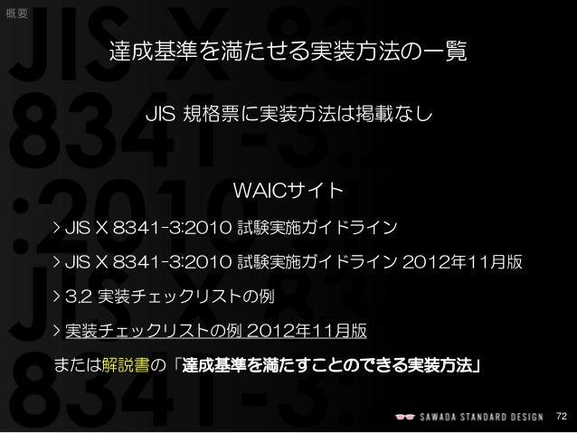 72  概要  達成基準を満たせる実装方法の一覧  JIS 規格票に実装方法は掲載なし  WAICサイト  > JIS X 8341-3:2010 試験実施ガイドライン  > JIS X 8341-3:2010 試験実施ガイドライン2012年1...