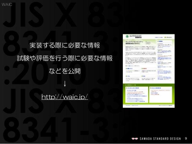 9  WAIC  実装する際に必要な情報  試験や評価を行う際に必要な情報  などを公開  ↓  http://waic.jp/