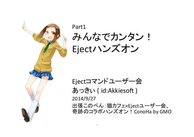 Part1  䜏䜣䛺䛷䜹䞁䝍䞁䟿  Eject䝝䞁䝈䜸䞁  Eject䝁䝬䞁䝗䝴䞊䝄䞊  䛒䛳䛝䛓  (  id:Akkieso3  )  2014/9/27  ฟᙇ䛣䛾䜉䜣䠖⊧䜹䝣䜵×Eject䝴䞊䝄䞊䚸  ወ㊧䛾䝁䝷䝪䝝䞁䝈䜸䞁䟿Con...