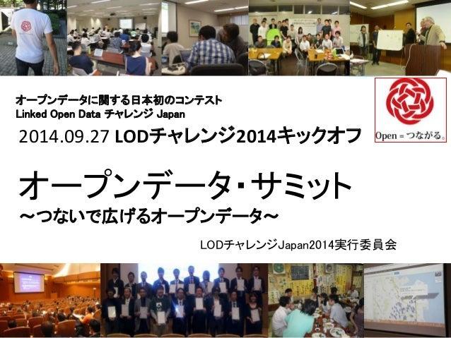 オープンデータに関する日本初のコンテスト  Linked Open Data チャレンジJapan  2014.09.27 LODチャレンジ2014キックオフ  オープンデータ・サミット  ~つないで広げるオープンデータ~  LODチャレンジJ...