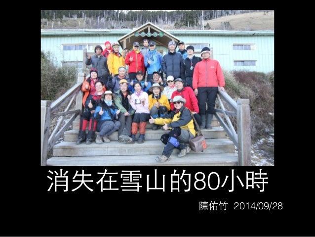 消失在雪⼭山的80⼩小時  陳佑⽵竹 2014/09/28