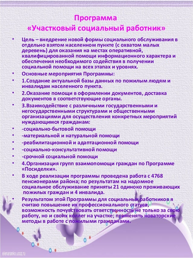 отчет о профессиональной деятельности социального работника образец материалы способны