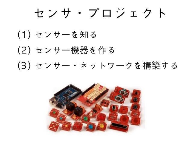 (1) センサーを知る  (2) センサー機器を作る  (3) センサー・ネットワークを構築する センサ・プロジェクト