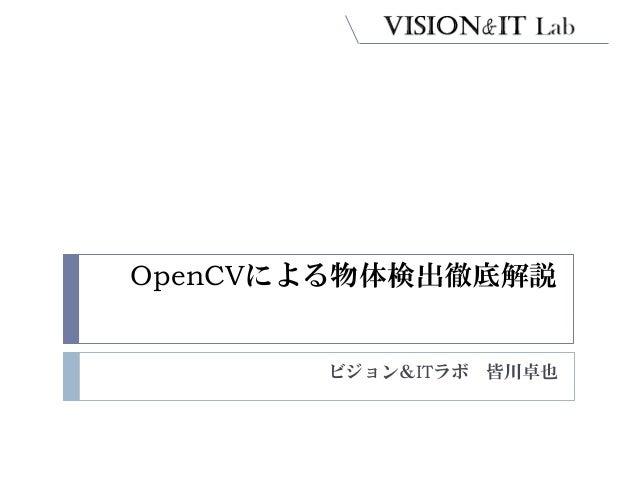 OpenCVによる物体検出徹底解説  ビジョン&ITラボ皆川卓也