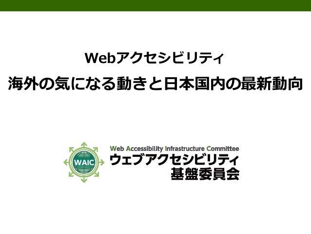 Webアクセシビリティ 海外の気になる動きと日本国内の最新動向