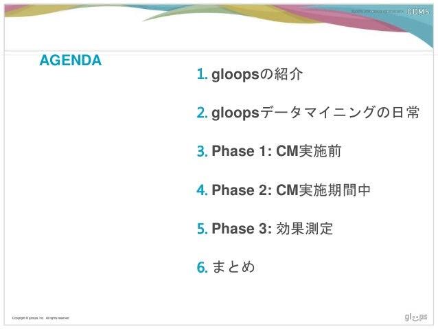 gloops流データアナリストの部署間連携術 Slide 3