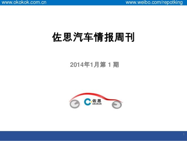www.okokok.com.cn  www.weibo.com/repotking  佐思汽车情报周刊 2014年1月第 1 期  1