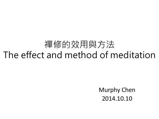 禪修的效用與方法  The effect and method of meditation  Murphy Chen  2014.10.10