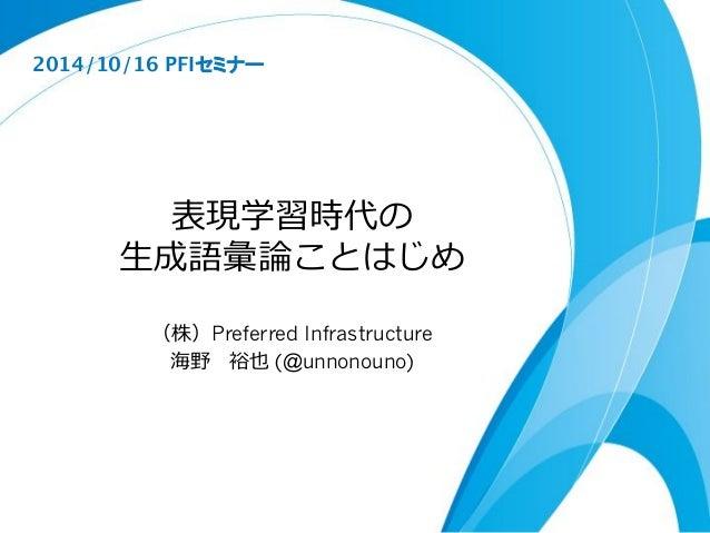 2014/10/16 PFIVZX^  ¿Ó½Ǝ»:  —ÐŇǖĦ!5;D  ĉPreferred Infrastructure  Ù¦Ʋǁ (@unnonouno)