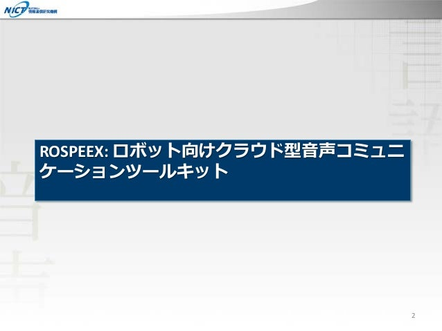 Japan Robot Week 2014けいはんなロボットフォーラム Slide 2