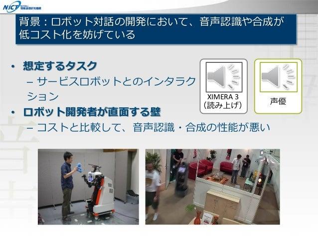 Japan Robot Week 2014けいはんなロボットフォーラム Slide 3