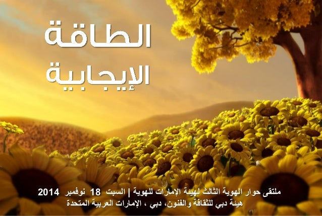 ملتقى حوار الهوية الثالث لهيئة الإمارات للهوية   السبت 18 نوفمبر 2014  هيئة دبي للثقافة والفنون، دبي ، الإمارات العربية ال...