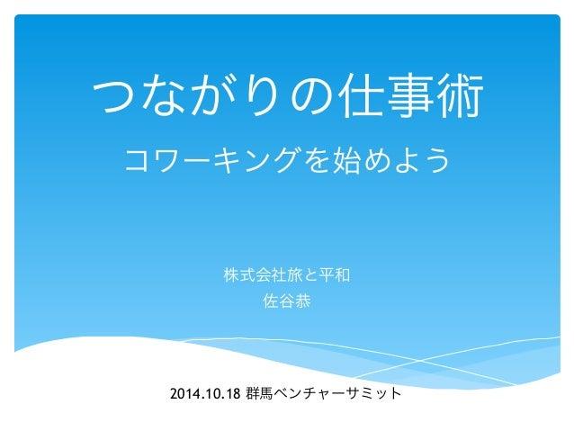 つながりの仕事術  コワーキングを始めよう  !  !  株式会社旅と平和  佐谷恭  2014.10.18 群馬ベンチャーサミット