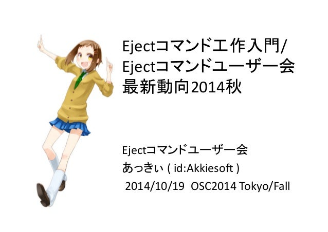 Eject䝁䝬䞁䝗ᕤసධ㛛/  Eject䝁䝬䞁䝗䝴䞊䝄䞊఍  ᭱᪂ືྥ2014⛅  Eject䝁䝬䞁䝗䝴䞊䝄䞊఍  䛒䛳䛝䛓  (  id:Akkieso4  )  2014/10/19  OSC2014  Tokyo/Fall