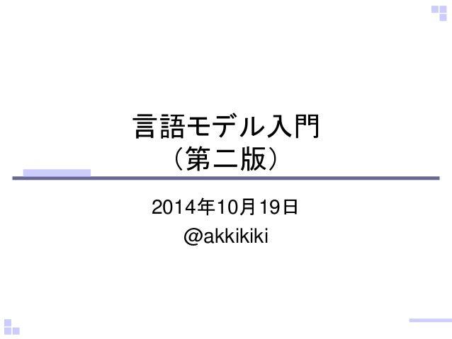 言語モデル入門 (第二版)  2014年10月19日  @akkikiki