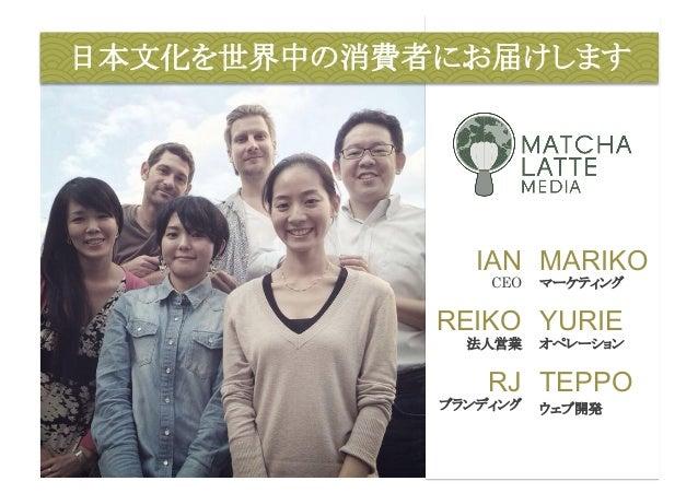 日本文化を世界中の消費者にお届けします  IAN  CEO  REIKO  法人営業  RJ  ブランディング  MARIKO  マーケティング  YURIE  オペレーション  TEPPO  ウェブ開発