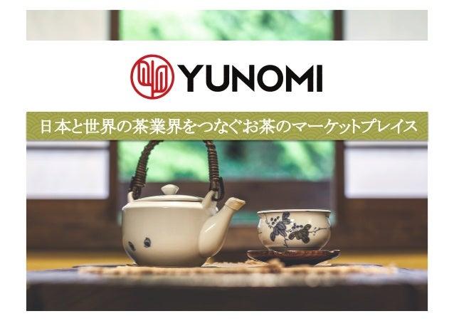 日本と世界の茶業界をつなぐお茶のマーケットプレイス