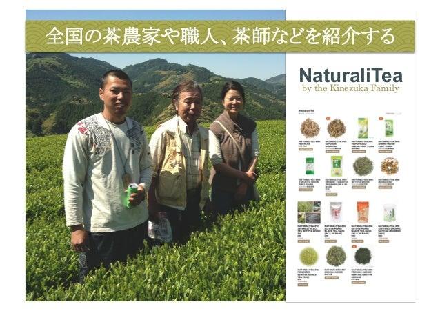 {  全国の茶農家や職人、茶師などを紹介する }  全国の茶農家や職人、茶師を紹介する  NaturaliTea by the Kinezuka Family