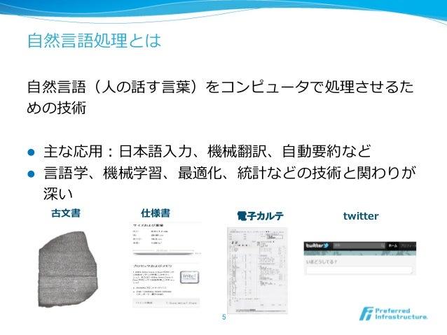 企業における自然言語処理技術の...