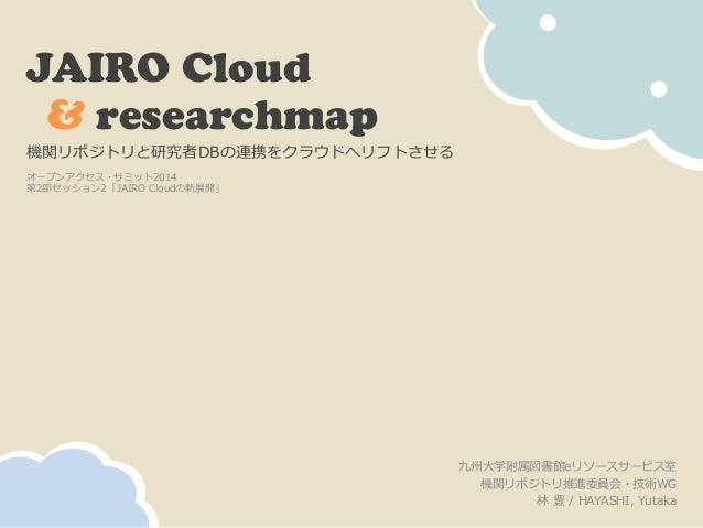 JAIRO Cloud & researchmap:機...