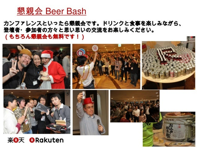 懇親会 Beer Bash  カンファレンスといったら懇親会です。ドリンクと食事を楽しみながら、 登壇者・参加者の方々と思い思いの交流をお楽しみください。  (もちろん懇親会も無料です!)