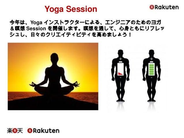 Yoga Session  今年は、Yoga インストラクターによる、エンジニアのためのヨガ &瞑想 Session を開催します。瞑想を通して、心身ともにリフレッ シュし、日々のクリエイティビティを高めましょう!