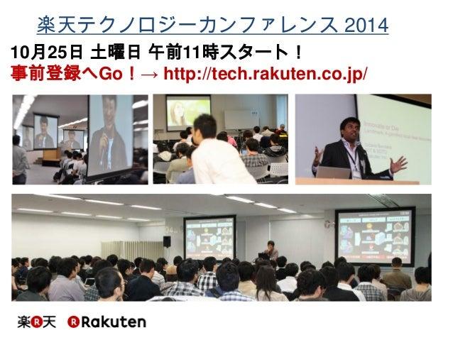10月25日 土曜日 午前11時スタート!  事前登録へGo!→ http://tech.rakuten.co.jp/  楽天テクノロジーカンファレンス 2014