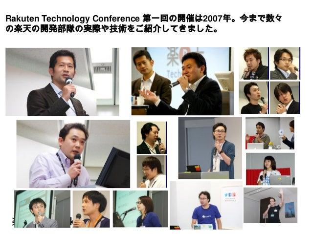 Rakuten Technology Conference 第一回の開催は2007年。今まで数々 の楽天の開発部隊の実際や技術をご紹介してきました。